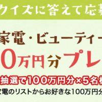 クイズに答えて100万円分の家電が当たる豪華高額懸賞!