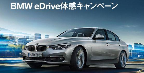 BMW 330eのPHEVを体感できる1泊2日モニター懸賞!