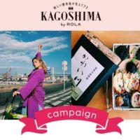 ローラと行く九州新幹線の旅が当たる豪華旅行懸賞!