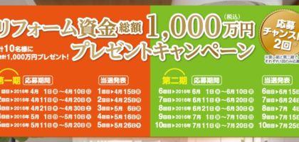 100万円分のリフォーム資金が当たる、ミサワホームの住宅懸賞!