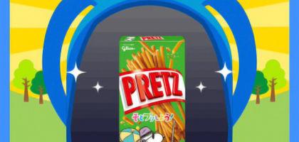 セブンイレブンの「おでかけプリッツキャンペーン」に当選!