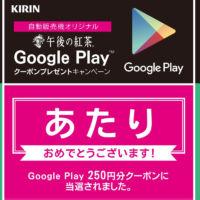 キリンのキャンペーンで「GooglePlay 250円分クーポン」が当選!