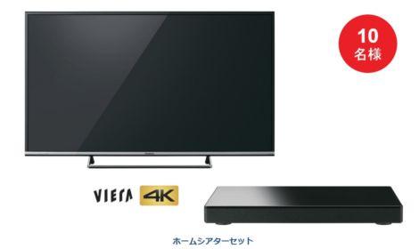 パナソニック4Kテレビ&ホームシアターボードが当たる高額懸賞!