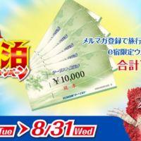 計100名に旅行券5万円分やQUOカードが当たる高額懸賞!