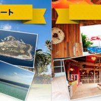 初島・淡路島でのプレミアムキャンプが当たる国内旅行懸賞!
