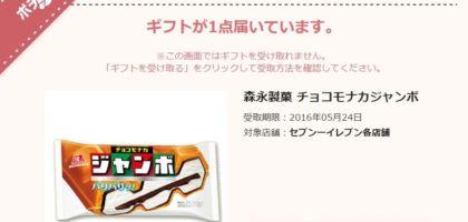 ポチッとギフトで「森永チョコモナカ ジャンボ」全員プレゼント中!
