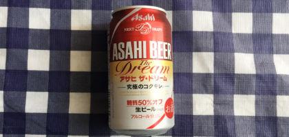 アサヒ ザ・ドリーム友達紹介キャンペーンで引換クーポンをGET!