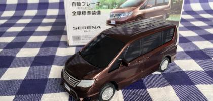 日産セレナの自動ブレーキ搭載ミニカーを頂きました!