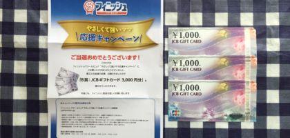 フィニッシュの懸賞でJCBギフトカード3,000円分が当選!