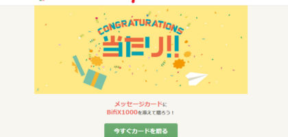 Gratz!で高濃度ビフィズス菌BifiX1000が当選しました!
