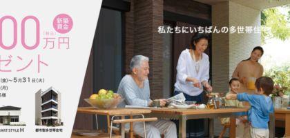 1,000万円分の新築資金が当たる超高額懸賞!