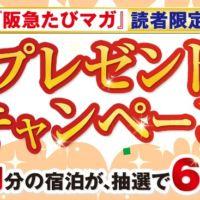 総額26万円分の宿泊権が6名に当たる高額旅行懸賞!