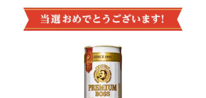 LINE懸賞で「プレミアムボス ザ・ラテ」無料引換えクーポンが当選!