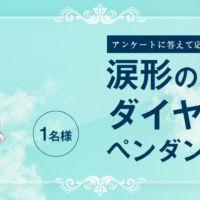 100万円相当の涙型ダイヤモンドが当たる高額懸賞!