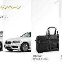 BMW車の100日モニター体験ができる豪華自動車懸賞!