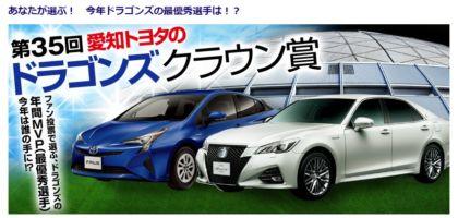 トヨタの「新型プリウス」が当たるハイブリッド車懸賞!