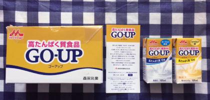 森永乳業の高たんぱく質食品「GO-UP」が当選しました!