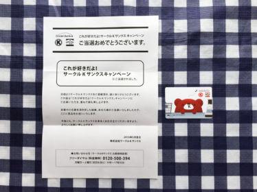 Twitter懸賞でサークルKサンクス「500円分プリカ」が当選!