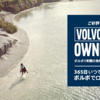 ボルボのプレミアムディーゼル車を1年間体験できる輸入車懸賞!