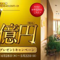 総額1億円の建築資金券が当たるトヨタホームの家懸賞!