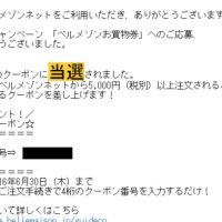 ベルメゾンネットの500円OFFクーポンが当選!