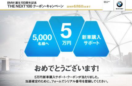 BMWの懸賞で 「5万円購入サポートクーポン」が当選!