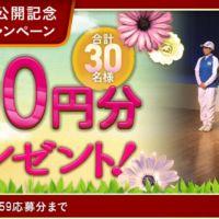 1万円分の商品券が「30名様」に当たる、ダイハツのLINE懸賞!