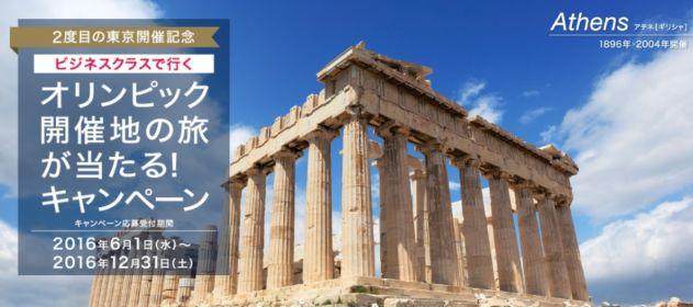 「ロンドン・パリ・ロサンゼルス・アテネ」好きな国への豪華旅行が当たる!