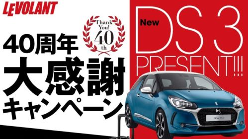 シトロエンのコンパクトカー「NEW DS3」が当たる輸入車懸賞