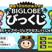 現金10万円などが当たるBIGLOBEの「びっくじ」はじまりました。