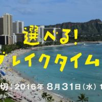 世界の5都市から選べるAGFの豪華海外旅行懸賞!