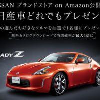 日産の好きな車が1台もらえる自動車懸賞!