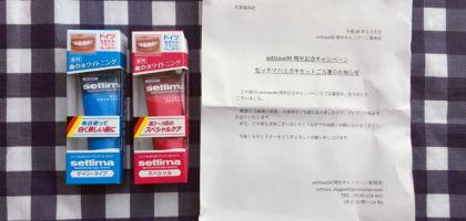セッチマ日本上陸50周年記念キャンペーンに当選!!