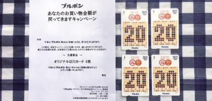 ブルボンのハガキ懸賞で2,000円分のQUOカードが当選!