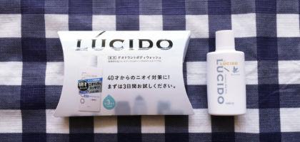 LUCIDOの先着懸賞で「薬用デオドラントボディウォッシュ」が当選!