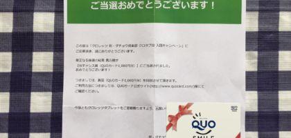 クロレッツの懸賞で「QUOカード1,000円分」が当選!