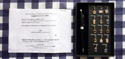 トヨタの懸賞で「TOYOTA CROWN×CROSS ボールペン」が当選!