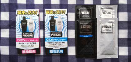 発毛促進「カロヤンプログレ薬用シャンプー」サンプルが当選!