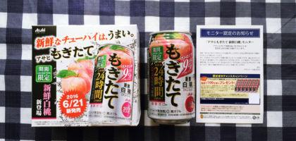 「アサヒもぎたて新鮮白桃」のモニターTwitter懸賞に当選!