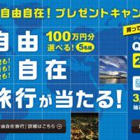 自由に選べる100万円分の極上旅行が当たる、豪華旅行懸賞!