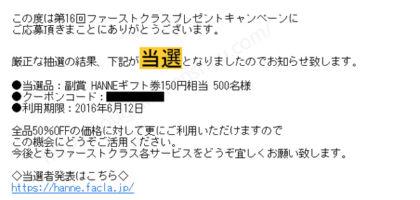 ファーストクラスプレゼントキャンペーンで「ギフト券150円分」が当選!