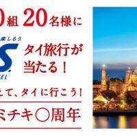 タイ・バンコク4日間が当たる、ファミリーマートの海外旅行懸賞!