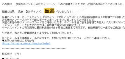 りらくるの「100万ポイント山分けキャンペーン」に当選!