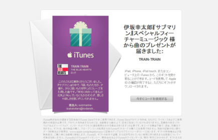 伊坂幸太郎さんセレクトのiTunesギフトが当選!