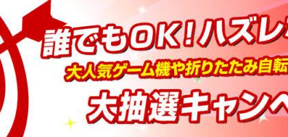 PlayStation4など豪華賞品が当たるドスパラのキャンペーン!