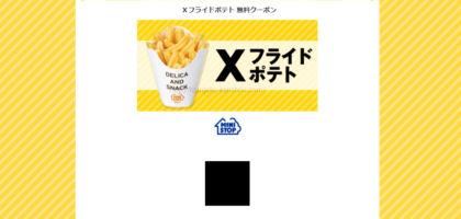 ヤフー懸賞でミニストップ「Xフライドポテト 無料クーポン」が当選!