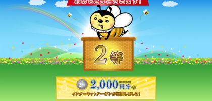 山田養蜂場のネットショップクーポン2,000円分が当選!