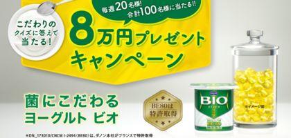 現金8万円が100名様に当たる豪華高額懸賞!