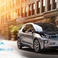 BMWの電気自動車「BMW i3」に2週間試乗できるモニターキャンペーン!