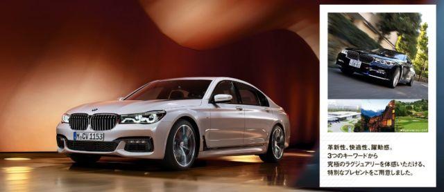 BMW 7シリーズで行く、究極のラグジュアリー旅行が当たる最高級懸賞!